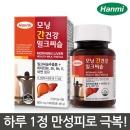 모닝 간건강 밀크씨슬 60정 2개월분