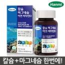 칼슘 마그네슘 아연 비타민D 2:1 황금비율 3개월분