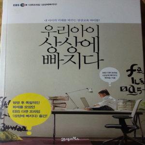 EBS 다큐 프라임.우리아이 상상에 빠지다/제작팀.2011