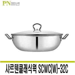 PN풍년 샤르텐 클래식 웍 SCWC(W)-32C