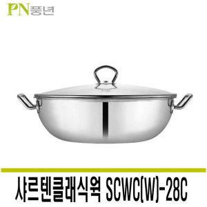 PN풍년 샤르텐 클래식 웍 SCWC(W)-28C
