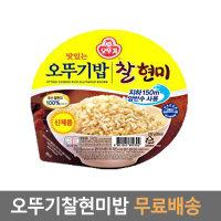 오뚜기 찰현미밥 200g 24개입 무료배송
