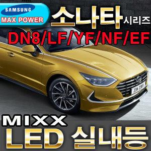 MIXX/파워실내등/DN8/쏘나타/LF/YF/NF/EF/풀셋/믹스
