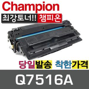 슈퍼재생토너 HP Q7516A LJ 5200 5200계열