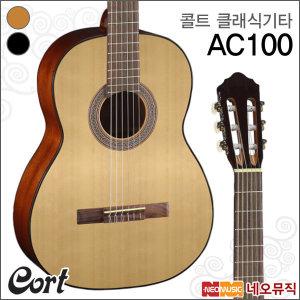 콜트 클래식 기타 Cort AC100 (OP) AC10 업그레이드
