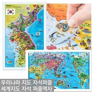 우리나라 지도 자석퍼즐   세계지도 자석 퍼즐액자 택1