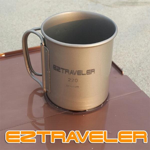 티타늄 싱글머그 220ml 등산머그 캠핑머그 티탄컵