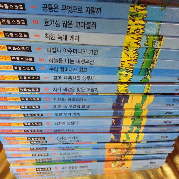 (1-2학년)리틀 스코프 전24권/삼성당