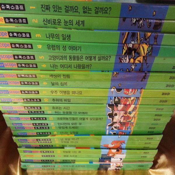 (3-4학년)슈퍼 스코프 전24권/삼성당