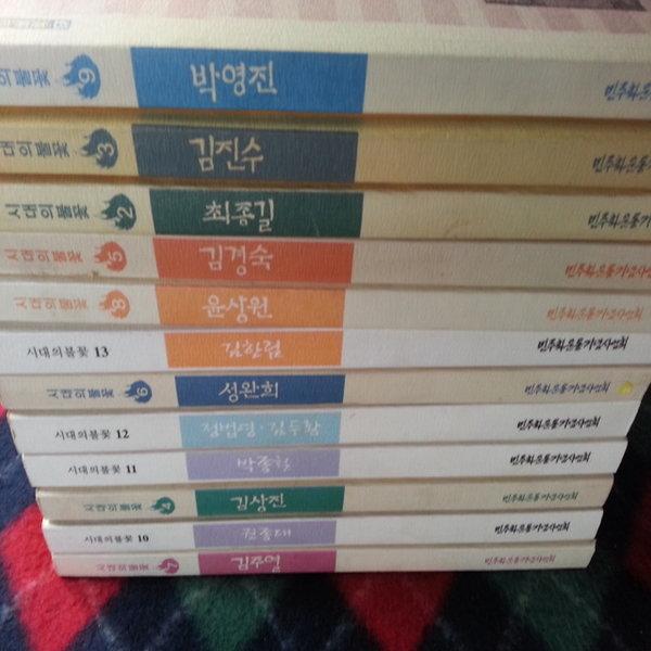 민주화운동가.시대의 불꽃 12권/민주화운동기념사업회