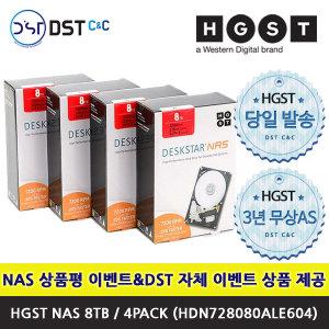 공식총판 NAS 8TBx4 HDN728080ALE604