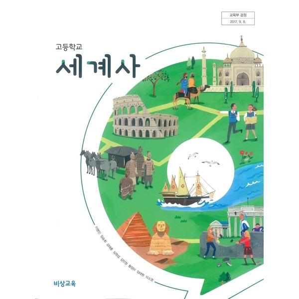 (교과서) 고등학교 세계사 교과서 비상/2015개정/새책수준