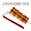 종이트레이 20cm소떡소떡용 약100개입 1묶음/핫도그