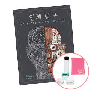 인체 탐구 (선물증정) 해부학 팝업북 어린이 책 도서 비룡소