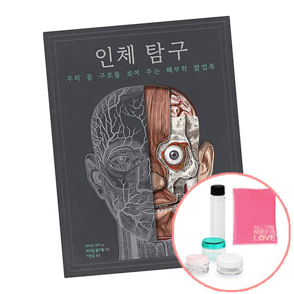 인체 탐구 (선물증정) 해부학 팝업북 어린이 책 도서