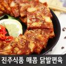 (진주식품) 닭발편육 300g 닭발 술안주 소주안주 간식