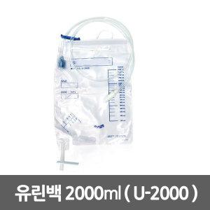 협성 유린백 2000ml 소변백 U-2000  소변주머니