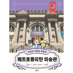 키라의 박물관 여행 4 메트로폴리탄 미술관 (볼펜+메모지 증정) 어린이 학습 만화