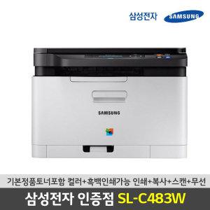 (정품) 삼성전자 SL-C483W 레이저복합기 삼성복합기