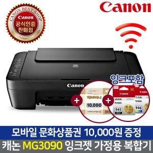 캐논 MG3090 잉크젯 프린터 복합기 잉크포함 +상품권증