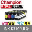 삼성재생 INK-K310 검정 SL-J3520 SL-J3523 SL-J3570