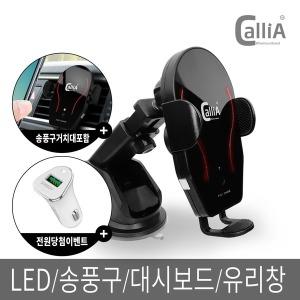 SG-400D 차량용 고속 무선 충전기 핸드폰 거치대