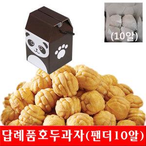 천안호두과자답례품 문구무료 사은품(팬더_10알)