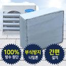 실외기보호커버 소형/방수 덮개 에어컨 보관 차양막