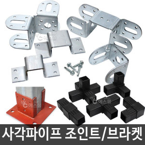 사각파이프 조인트 브라켓 연결 조립 각관 플라스틱