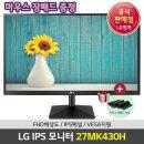 LG전자 27MK430H 27인치모니터 IPS패널 장 패드증정
