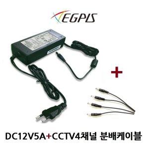 DC12V5A 어댑터/CCTV 아답터/Adapter + 1:4분배케이블