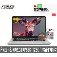 라이젠노트북ASUS X505ZA-BQ473 최종구매 399.000원