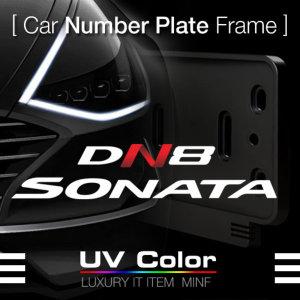쏘나타 dn8 번호판가드 MSNP44 2개1세트- SONATA DN8