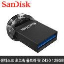 샌디스크 초고속 울트라 핏 Z430 USB 메모리 128GB