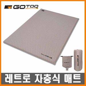 GOTOO- 고투 레트로 자충식 매트 /자충매트/에어매트