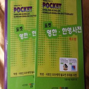 영한 한영 합본사전/민중서림.2011