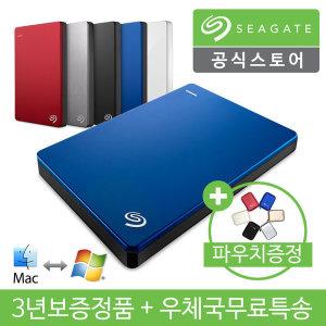 외장하드 2TB 블루 Backup Plus S +파우치증정+정품+