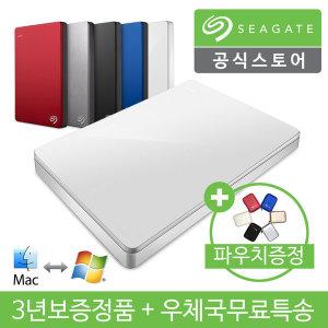 외장하드 2TB 화이트 Backup Plus S +파우치증정+정품+
