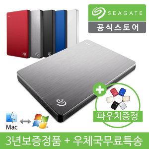 외장하드 2TB 실버 Backup Plus S +파우치증정+정품+