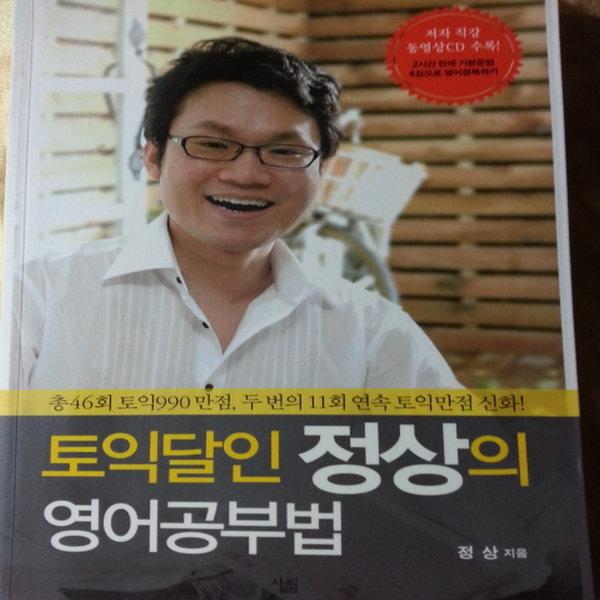 토익달인 정상의 영어공부법/정상.살림.2010