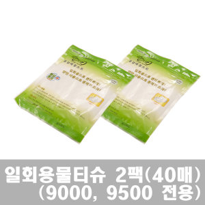 파워스윙청소기 전용 일회용물티슈 (9000 9500용)