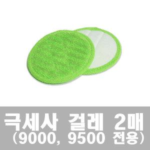 파워스윙청소기 전용 극세사걸레 (9000 9500용)