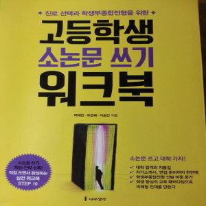 고등학생 소눈문쓰기 워크북/나무생각.2016