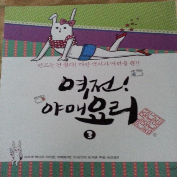 역전 야매요리3/정다정.재미주의.2014