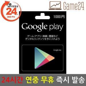 일본 구글플레이 기프트카드 1000엔