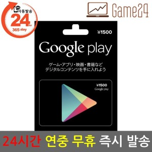 일본 구글플레이 기프트카드 1500엔