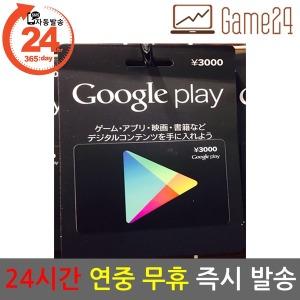 일본 구글플레이 기프트카드 3000엔