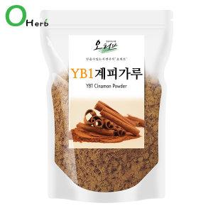 YB1 계피가루 계피분말 시나몬물 250g