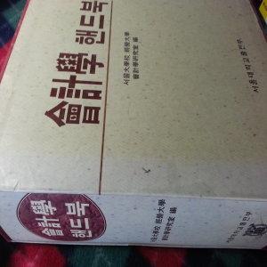 회계학 핸드북 백과/서울대학교 출판부.1996