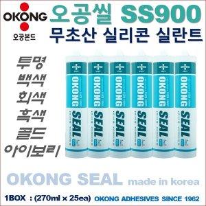 오공 실리콘 SS900 6칼라 무초산 오공씰 유리 창호